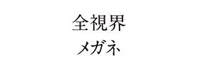 zenshikai